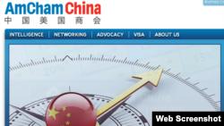 中国美国商会 (网站截图)