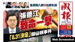 親中成報雨傘革命兩週年當天發文抨擊張德江(蘋果日報圖片)