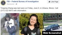 FBI在推特上貼出的章瑩穎照片和涉嫌的汽車