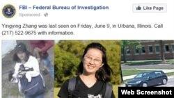 FBI在推特上贴出的章莹颖照片和涉嫌的汽车