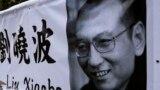 刘晓波政治遗产