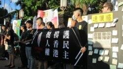 台湾政界人士及公民团体持续关注声援香港争取民主
