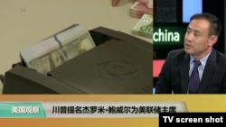 时事看台(萧洵):川普提名杰罗米·鲍威尔为美联储主席