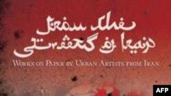 آشفتگی های پس از انتخابات درایران و مشکلات گشایش نمایشگاه هنرمندان ایرانی در لس آنجلس