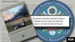 미 국무부가 20일 발표한 '세계 종교 자유에 관한 연례 보고서'