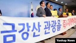 지난 7월 금강산기업인협의회 임원단과 새정치민주연합 의원들이 한국 국회 정론관에서 금강산 관광 재개를 촉구하고 있다. (자료사진)