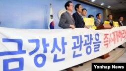 지난달 11일 금강산기업인협의회 임원단과 한국 야당 의원들이 국회에서 금강산 관광 즉시 재개를 촉구하고 있다.
