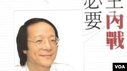 台湾《当代杂志》创办人和总编辑金恒炜