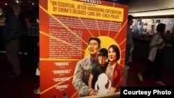 Плакат фильма в фойе Film Forum