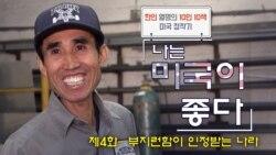 [나는 미국이 좋다] '부지런함이 인정받는 나라' 용접기사 신동천 씨