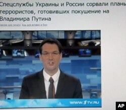 俄罗斯国营第一套电视节目网页有关俄罗斯和乌克兰安全部门联合挫败暗杀普京阴谋的报道