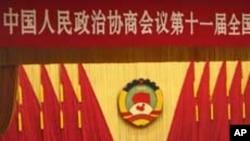 全国政协十一届会议在北京开幕(资料照片)