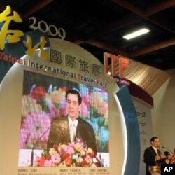 马英九莅临台北国际旅展致词