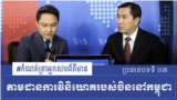 Reporter's Notes Topic 3: Tracking Chinese Investment in Cambodia (Chetra Chap/VOA Khmer)