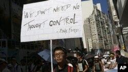 중국에 대한 애국 교육에 반대하며 시위를 벌이는 학생들