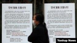 2일 서울 광진구 능동로 건국대학교에서 폐쇄된 동물생명과학관 앞으로 마스크를 쓴 학생이 지나가고 있다.