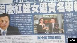 港媒报道曾庆红妻侄女被实名举报