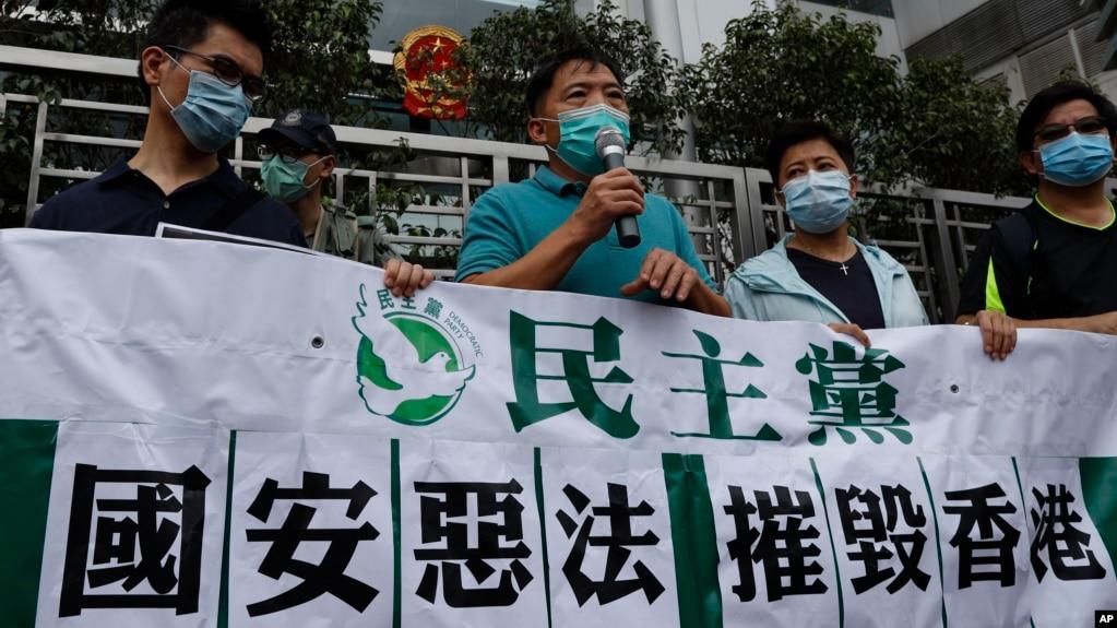 2020年5月22日,香港民主党成员在中联办前抗议。
