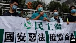 2020年5月22日,香港民主黨成員在中聯辦前抗議。