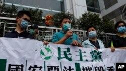 2020年5月22日,香港民主黨成員在中聯辦前抗議。 (美聯社照片)