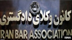 کانون وکلای دادگستری ایران