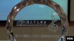 独立中文笔会2012年举行的一次颁奖典礼 (美国之音电视截图)