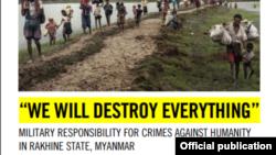 Amnesty ရဲ႕ အစီရင္ခံစာ