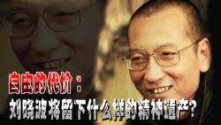 时事大家谈:自由的代价:刘晓波将留下什么样的精神遗产