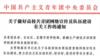 """黑客攻陷共青团数据库曝光""""五毛党""""信息"""