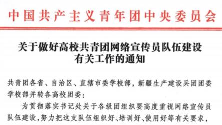 黑客曝光共青团文件 (网络图片)