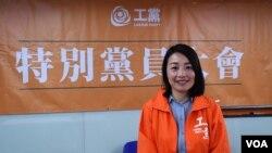 以工黨名義出選立法會九龍西地區議席補選的劉小麗。(美國之音特約記者 湯惠芸拍攝 )