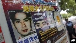 1995년 도쿄 지하철에서 가스 테러를 감행한 타카하시 가쓰야의 현상수배 전단지.