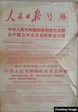 1978年12月16日中国的人民日报就美中建交发表红色号外。