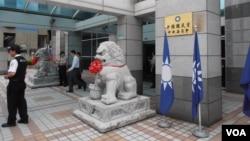 台灣國民黨中央總部(美國之音申華拍攝)