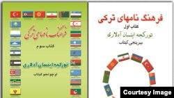 Türkcə İnsan Adları sözülüyü