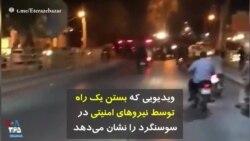 ویدیویی که بستن یک راه توسط نیروهای امنیتی در سوسنگرد را نشان میدهد