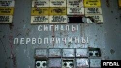 Панель управління четвертим енергоблоком Чорнобильської АЕС