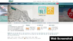 新东方网站截屏