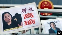 17일 홍콩의 중국연락판공실 주변에서 기밀 유출 혐의로 기소된 언론인 가오위 씨의 석방을 요구하는 시위가 벌어졌다.