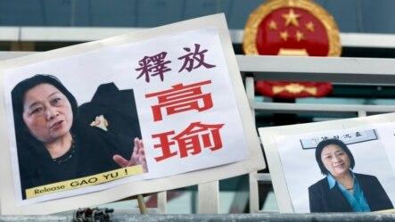 香港人2015年4月17日在香港中联办外示威,要求释放中国著名独立记者高瑜。就在那一天,北京一家法庭判处高瑜7年监禁