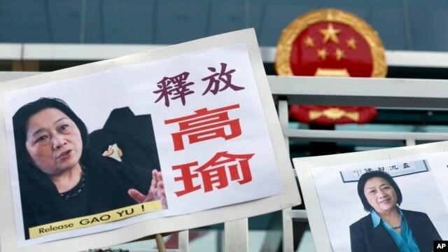香港民众2015年4月17日在香港中联办外示威,要求释放中国著名独立记者高瑜,就在那一天,北京一家法庭判处高瑜7年监禁。(资料照片)
