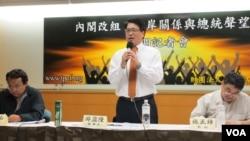 台湾民意基金会公布最新调查结果 (美国之音张永泰拍摄)