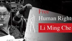 台湾人权活动人士李明哲的妻子遭拒前往中国探监