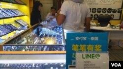 東盟經濟與中國的聯繫已經非常緊密。圖為泰國曼谷一商場。(美國之音朱諾拍攝,2018年1月6日)
