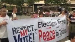 تجمع در حمايت از حکومت تايلند