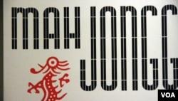 麻将项目海报(美国之音国符拍摄)