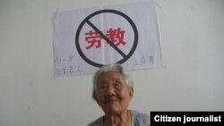 یک زن اهل پکن از مقامات چینی می خواهد تا سیستم اردوگاههای کار اجباری را لغو کنند.