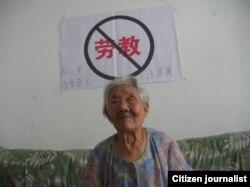 北京访民王秀英老人呼吁废除劳教 (博讯图片)