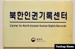 한국 서울의 북한인권기록센터 현판.