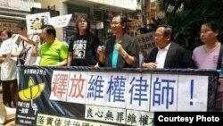 香港支聯會抗議迫害維權律師(博訊圖片)